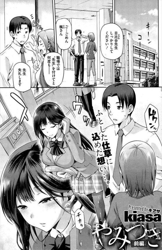 【エロ漫画】女性教師と結婚したにも関わらず、女子生徒のJKと体の関係持っちゃう男性教師!【無料 エロ同人】(1)