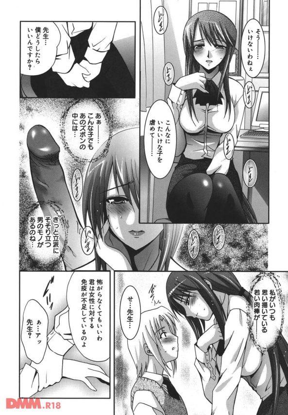 【エロ漫画】美人女教師が気の弱いいじめられっ子男子に相談され「女のなんたるかを教えてあげる♡」とHしちゃいますw【ありのひろし エロ同人】 (11)