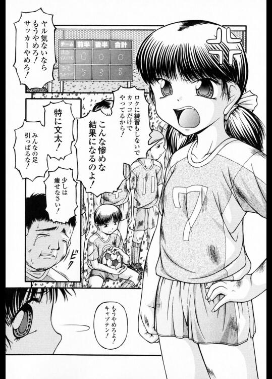 【エロ漫画】少女は応援する為にサッカーの試合に勝てたら裸になると約束して実際に裸になる!【無料 エロ同人】(2)