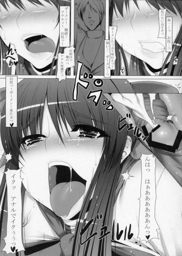 【Kanon エロ同人誌】体育教師のアナル奴隷となってしまった川澄舞は祐一に内緒でザーメンを注ぎ込まれる!【涙穴庵】(24)