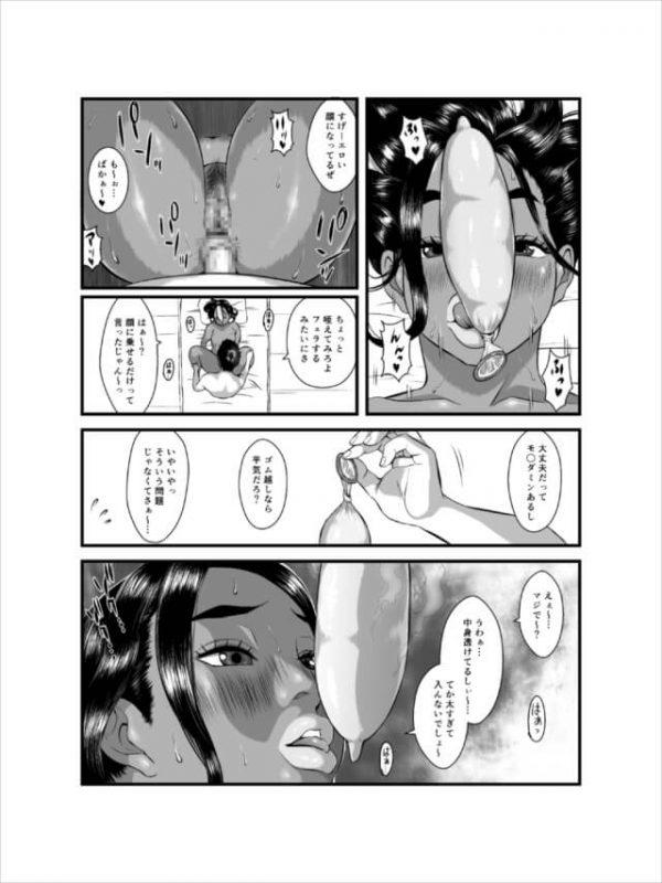【エロ漫画・エロ同人誌】第3話 男の家で脱糞後、アナルセックス中にそのウンチが口の中へ入れられいっちゃった【喘息パンクス エロ漫画】 (9)