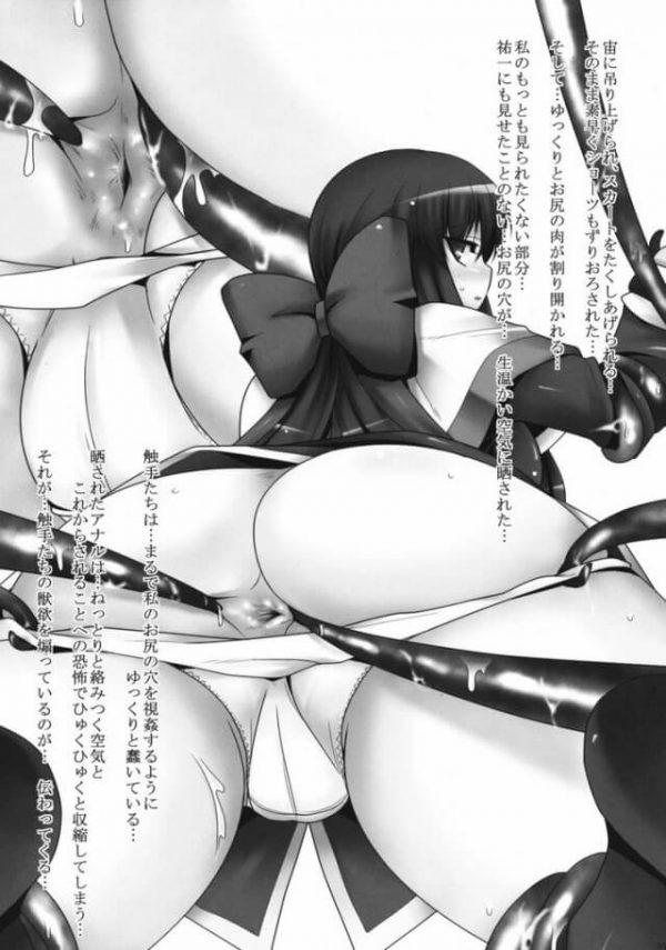 【Kanon エロ同人誌】川澄舞は魔物との戦いに敗れ、拘束されて触手にアナルを弄られて犯されてしまう!【涙穴庵】(3)