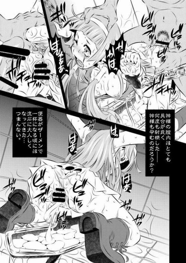 【かんなぎ エロ同人】※グロ注意 ナギとざんげちゃんが鬼畜拷問陵辱されちゃう話【有害図書企画 エロ漫画】 (4)