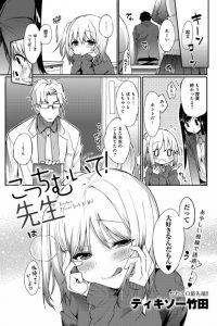 【エロ漫画】教師の事が大好きなJKは先生の机の下に忍び込みそのままフェラチオしちゃう!【ティキソー竹田】