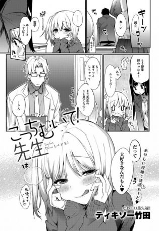 【エロ漫画】教師の事が大好きなJKは先生の机の下に忍び込みそのままフェラチオしちゃう!【無料 エロ同人】