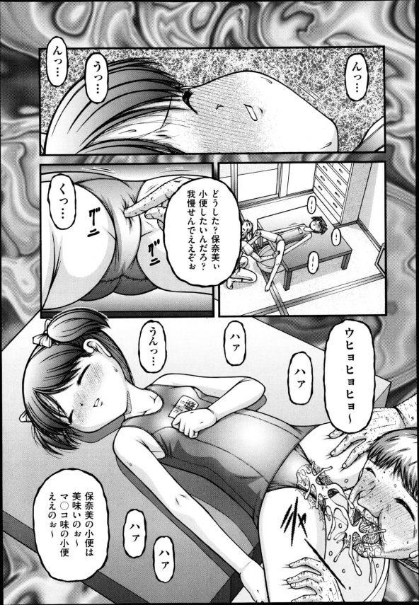 【エロ漫画】田舎のお祖父ちゃんに会いに来たロリ娘が知らぬ間に睡眠姦レイプされちゃってるんだが!【無料 エロ同人】 (9)