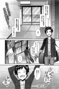 【エロ漫画】引越し先で隣の喘ぎ声が気になって仕方ない男の子は隣のお姉さんに誘惑されちゃう!【スミヤ】