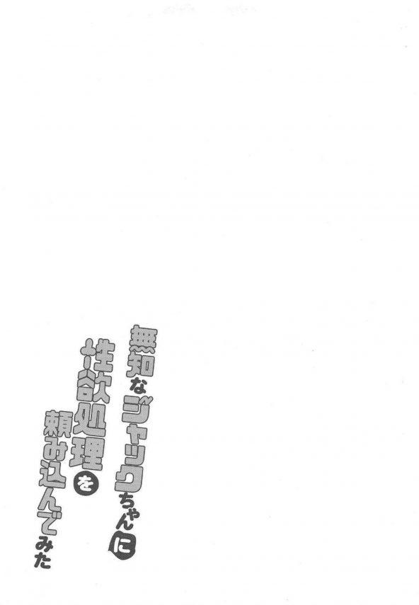 【エロ同人誌 FGO】ジャック・ザ・リッパーはオナニー中のマスターに出くわしてしまい、そのまま足コキするw【ぷりたにあ エロ漫画】(20)