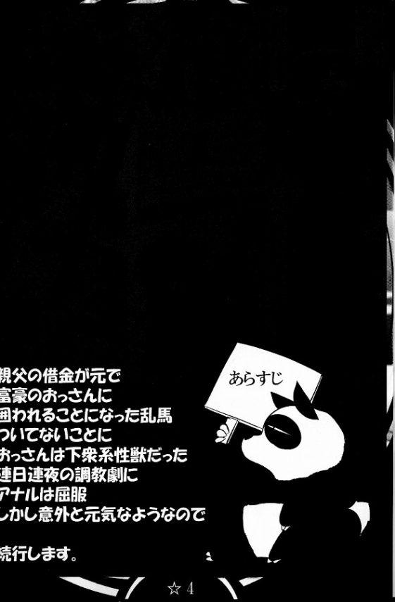 【らんま1/2 エロ同人】前作で金持ち調教されたらんまが、客取りをさせられ、よりエロくなった体を金持ちにさらに快楽堕ちさせられる【片耳豚 エロ漫画】 (2)