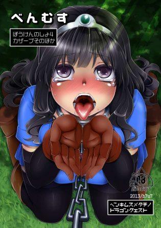 【エロ同人 ドラクエⅢ】肉便器として飼われ始めた女勇者は冒険の道中でご主人様から口内放尿とフェラをさせられ…。【昭和最終戦線 エロ漫画】