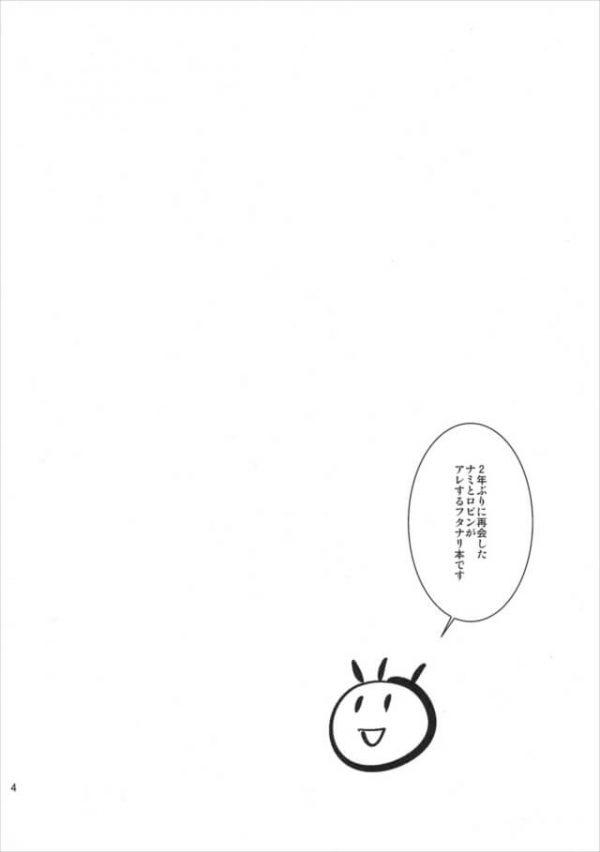 【エロ同人 ワンピース】久し振りにあったナミとニコ・ロビンは早速体を弄り合ってふたなりレズエッチしちゃう!【武蔵堂 エロ漫画】(4)