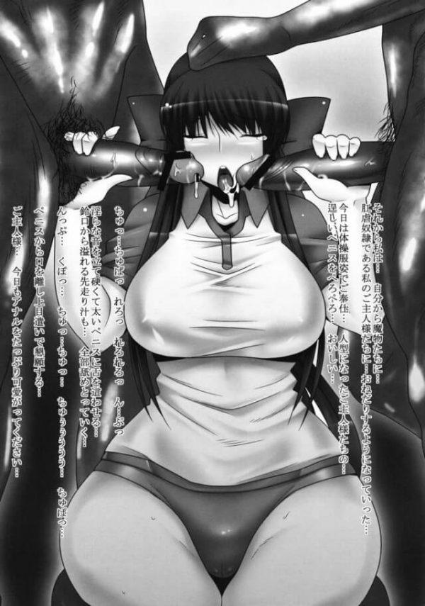 【Kanon エロ同人誌】川澄舞は魔物との戦いに敗れ、拘束されて触手にアナルを弄られて犯されてしまう!【涙穴庵】(17)