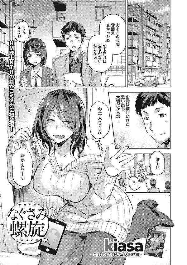 【エロ漫画】結婚間近のカップル。式を目前に彼女の不倫が発覚。その事実を知り、ショックを受ける彼氏を彼女の姉が身体で慰める。【kiasa エロ同人】