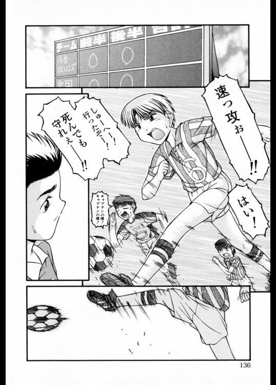 【エロ漫画】少女は応援する為にサッカーの試合に勝てたら裸になると約束して実際に裸になる!【無料 エロ同人】(9)
