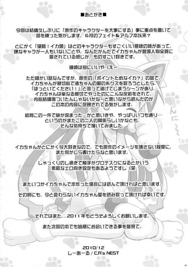 【エロ同人 侵略!イカ娘】イカ娘が斉藤渚を触手で拘束してエロ責めしだしちゃってるよwww【C.R's NEST エロ漫画】 (33)