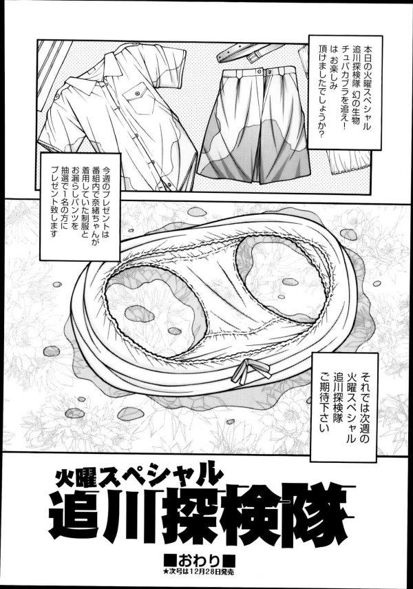 【エロ漫画】チュパカブラを見つける探検隊になった少女は道中エッチな目に遭ってしまう!【無料 エロ同人】(16)