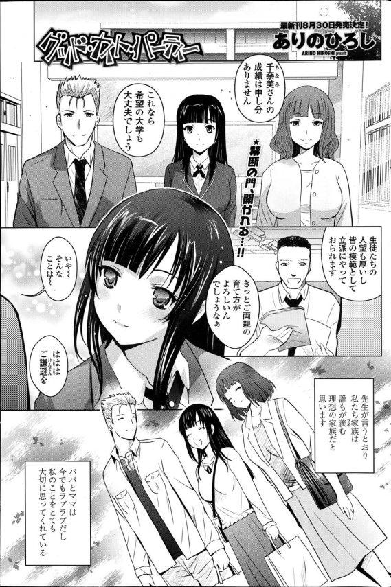 【エロ漫画】優等生のJKが両親にHを教わることになり…パパに処女を奪ってもらい、ママもペニパンで…【ありのひろし エロ同人】