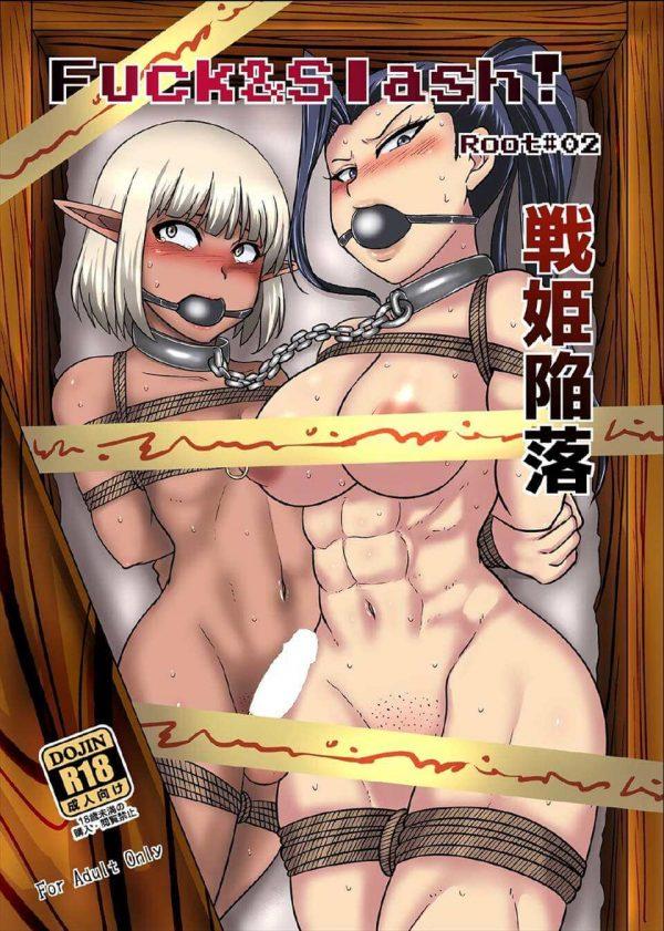【エロ同人誌】奴隷商人に捕えられた男の娘エルフと戦姫が屈辱的に陵辱レイプされちゃってるよwww【ろっくすてでぃ エロ漫画】