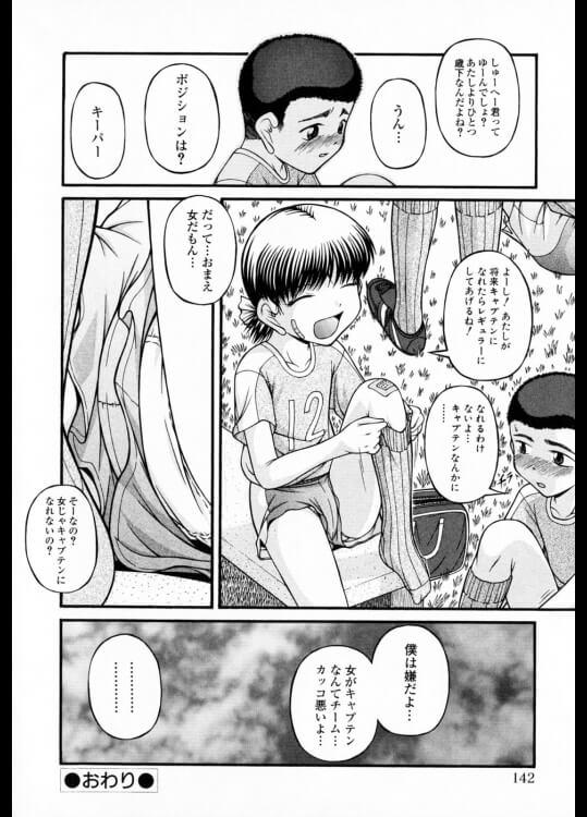 【エロ漫画】少女は応援する為にサッカーの試合に勝てたら裸になると約束して実際に裸になる!【無料 エロ同人】(14)