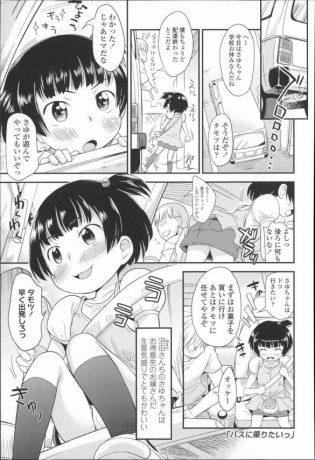 【エロ漫画】生意気さがまた可愛いJSロリ幼女とバスの中でじゃれ合ってちんぽハメハメしちゃいますwww【いさわのーり エロ同人】