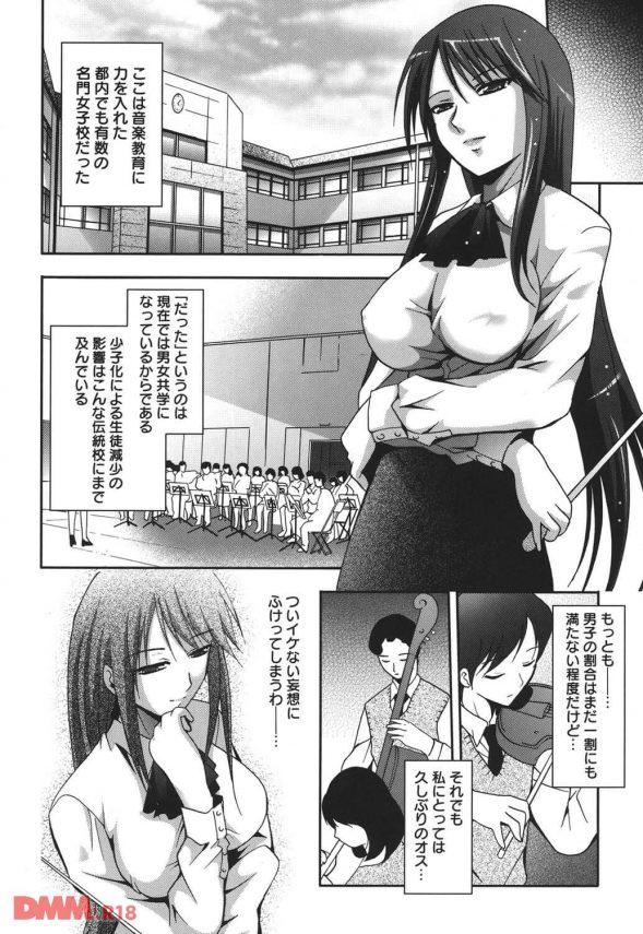 【エロ漫画】美人女教師が気の弱いいじめられっ子男子に相談され「女のなんたるかを教えてあげる♡」とHしちゃいますw【ありのひろし エロ同人】 (7)