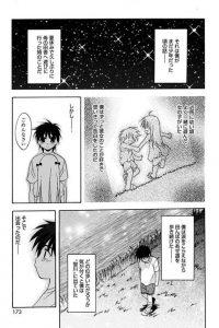 【エロ漫画】ショタの頃、どこか寂し気な美少女と出会って互いを慰め合うように野外エッチした想いで…【無料 エロ同人】
