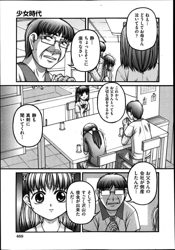 【エロ漫画】少女は父の借金を返済する為にロリコンAVに出演する事になる!【無料 エロ同人】(5)