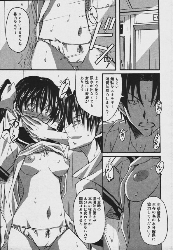【エロ漫画】JKと男子はエレベーターに閉じ込められてしまい、水分補給する為にシックスナインしちゃうw【PONPON エロ同人】(7)