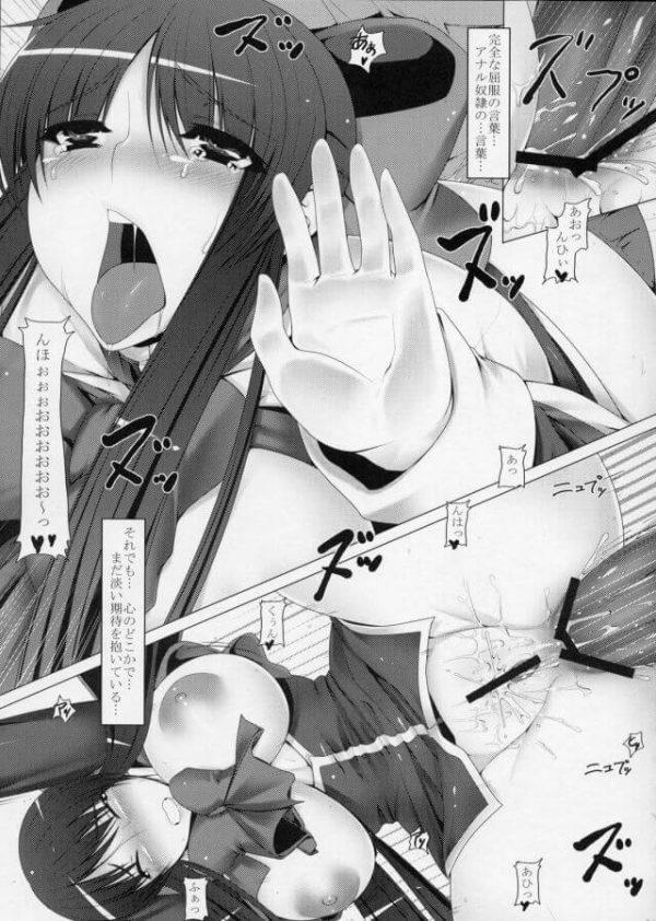【Kanon エロ同人誌】体育教師のアナル奴隷となってしまった川澄舞は祐一に内緒でザーメンを注ぎ込まれる!【涙穴庵】(20)