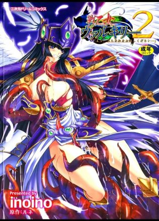 【エロ漫画】高貴な戦姫が魔王に捧げる生贄として捕らえられ屈辱の快楽拷問されちゃってる!【無料 エロ同人】