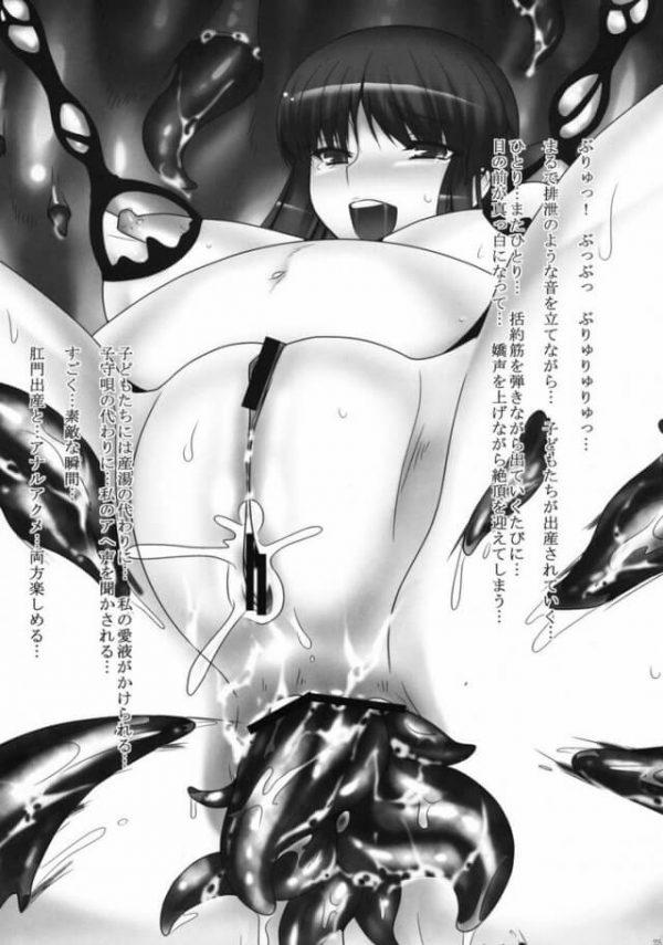【Kanon エロ同人誌】川澄舞は魔物との戦いに敗れ、拘束されて触手にアナルを弄られて犯されてしまう!【涙穴庵】(23)