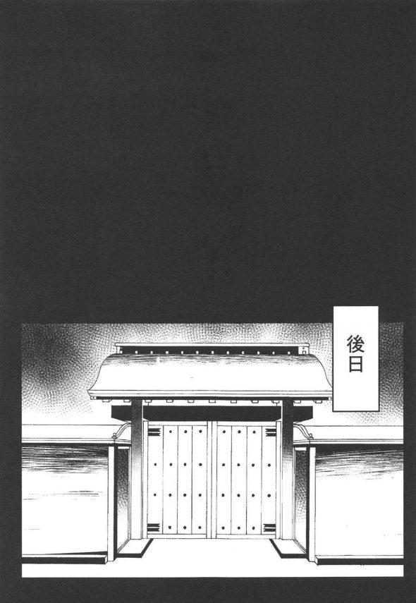 【エロ同人誌 FGO】マスターの借金を返すために旅館で風俗嬢の様に働かされるサーヴァント達!【空想モノクローム エロ漫画】(18)