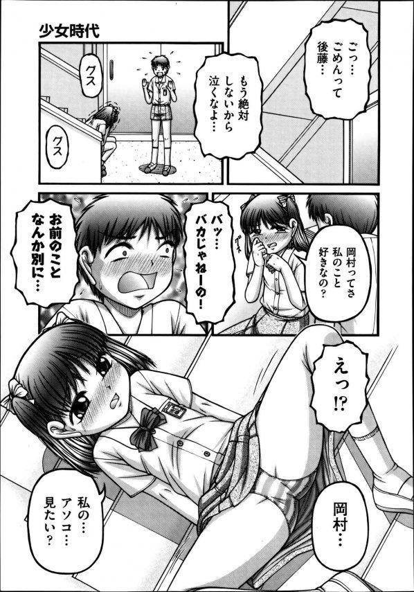 【エロ漫画】少女は父の借金を返済する為にロリコンAVに出演する事になる!【無料 エロ同人】(11)