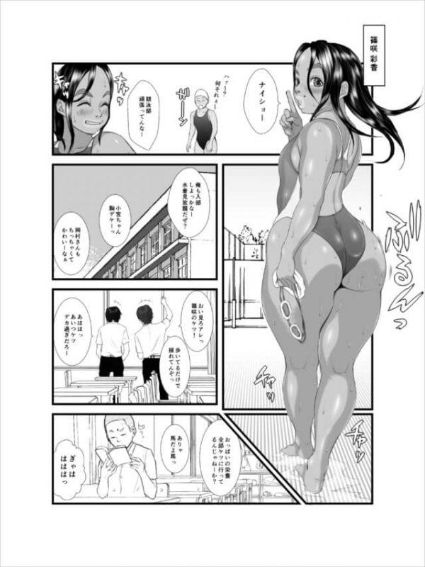 【エロ漫画・エロ同人誌】第2話 正しいエッチを知ってもすでに脱糞・アナルセックスにはまった二人【喘息パンクス エロ漫画】 (4)