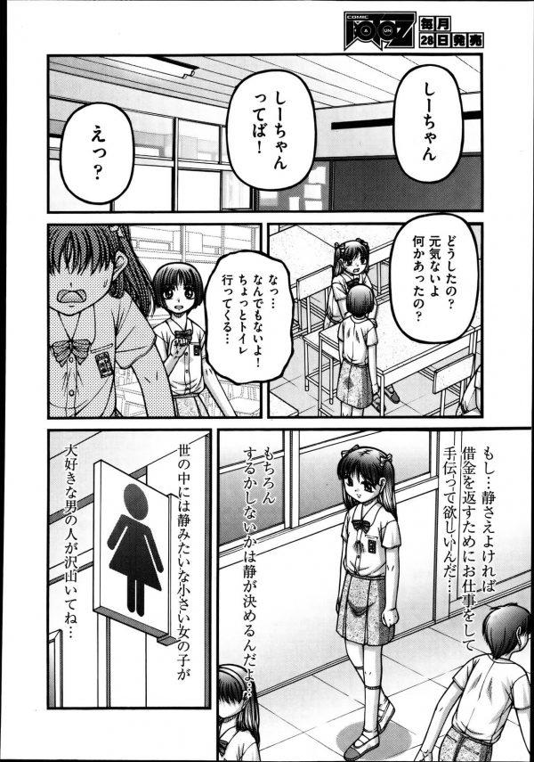 【エロ漫画】少女は父の借金を返済する為にロリコンAVに出演する事になる!【無料 エロ同人】(6)