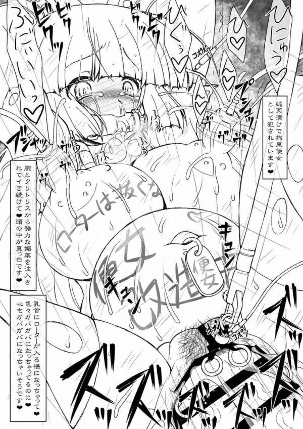 【エロ同人誌】全身に卑猥な落書きやピアス、搾乳器や子宮脱など・・・肉便女の酷い姿をどうぞwww【サークルENERGY エロ漫画】 (10)