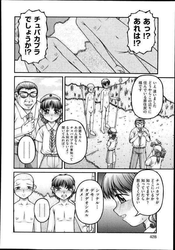 【エロ漫画】チュパカブラを見つける探検隊になった少女は道中エッチな目に遭ってしまう!【無料 エロ同人】(6)
