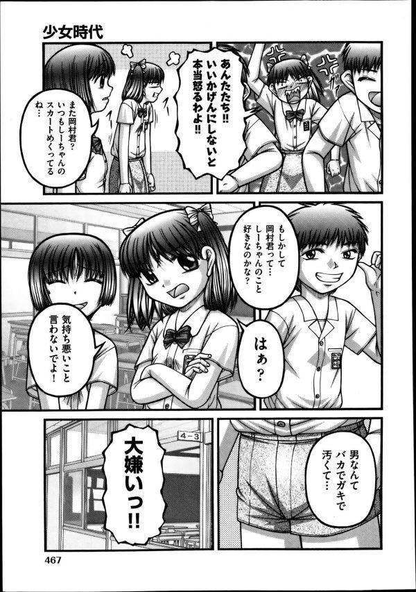 【エロ漫画】少女は父の借金を返済する為にロリコンAVに出演する事になる!【無料 エロ同人】(3)