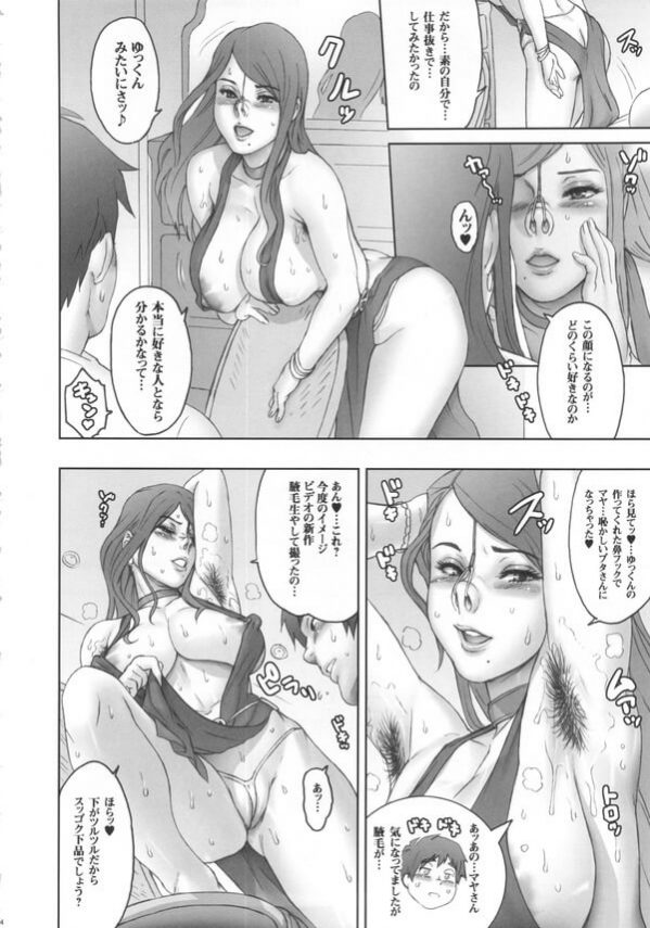 【エロ漫画同人誌】鼻フック好きは必見!男は憧れていたグラビアアイドルとセックスする事になり、H中ずっと鼻フックしちゃう!【肉りんご】(11)