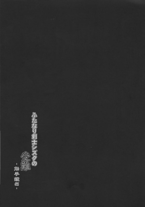 【エロ同人誌】女剣士は触手なモンスターに捕えられてしまい、抜け出せずに快楽責めを受ける!【C.R's NEST エロ漫画】(18)