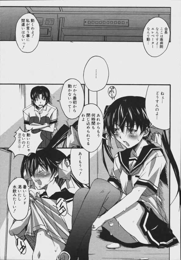 【エロ漫画】JKと男子はエレベーターに閉じ込められてしまい、水分補給する為にシックスナインしちゃうw【PONPON エロ同人】(5)