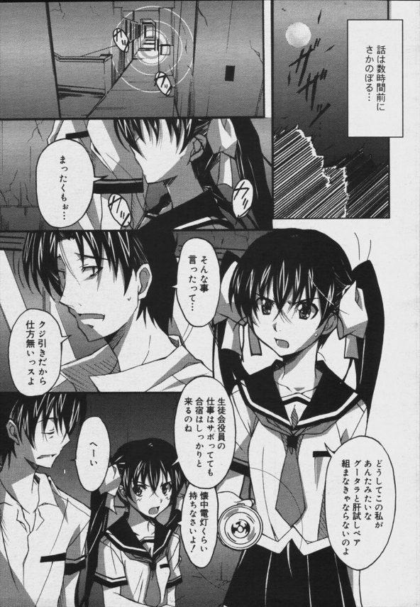 【エロ漫画】JKと男子はエレベーターに閉じ込められてしまい、水分補給する為にシックスナインしちゃうw【PONPON エロ同人】(3)