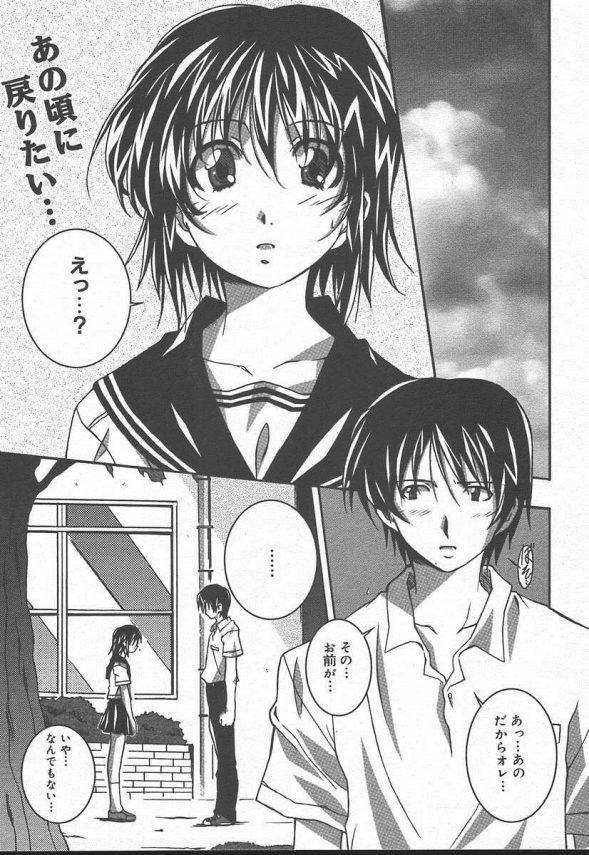 【エロ漫画】両想いだったのに結ばれないまま離れてしまった幼馴染との再会・・【PONPON エロ同人】