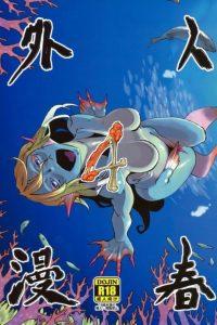 【エロ漫画・エロ同人誌】お互いに思いを寄せて密会する魚人の女と人間の男は掟により離れ離れになってしまう!【肉ドリル】