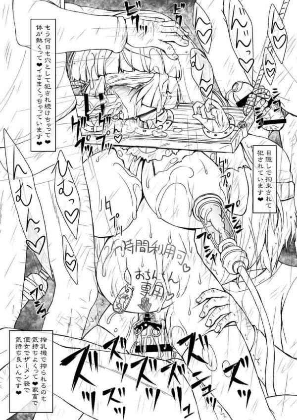 【エロ同人誌】全身に卑猥な落書きやピアス、搾乳器や子宮脱など・・・肉便女の酷い姿をどうぞwww【サークルENERGY エロ漫画】 (8)