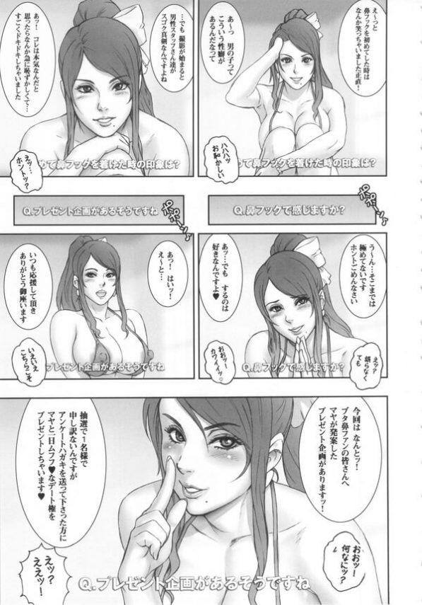 【エロ漫画同人誌】鼻フック好きは必見!男は憧れていたグラビアアイドルとセックスする事になり、H中ずっと鼻フックしちゃう!【肉りんご】(4)