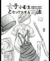 【エロ漫画】JSとどうやったらセックスが出来るか解説しちゃうマネ厳禁な作品!【無料 エロ同人】