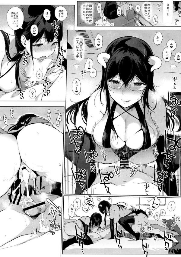 【エロ同人誌】サキュバスの末裔である性欲が強い女子生徒とセックスしまくっちゃう総集編その2!【NANIMOSHINAI エロ漫画】(85)