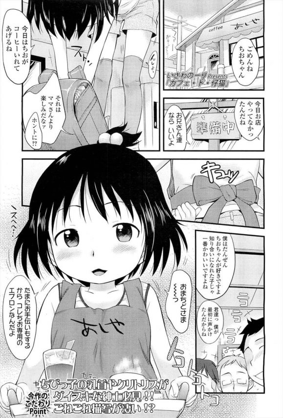 【エロ漫画】ネコミミコスプレのロリ幼女がお兄さん達と乱交プレイしちゃってるよ!【いさわのーり エロ同人】