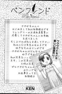 【エロ漫画】変態なロリコンとペンフレンドになってしまった少女は言われるがままオナニーを実践!【KEN エロ同人】